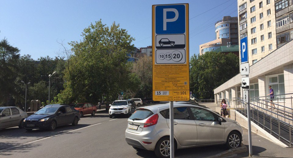 платный паркинг