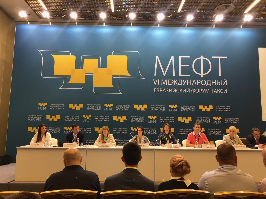 Директор Института транспортного планирования Якимов М.Р. принял участие в VI Международном Евразийском форуме «ТАКСИ»