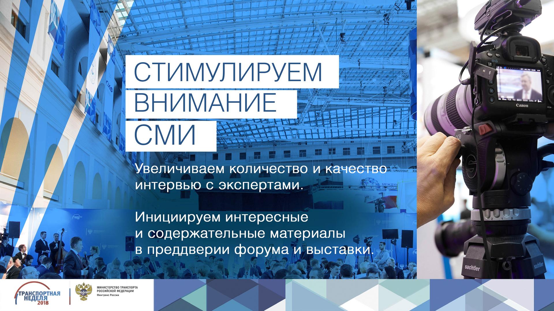 presentation_ru-10