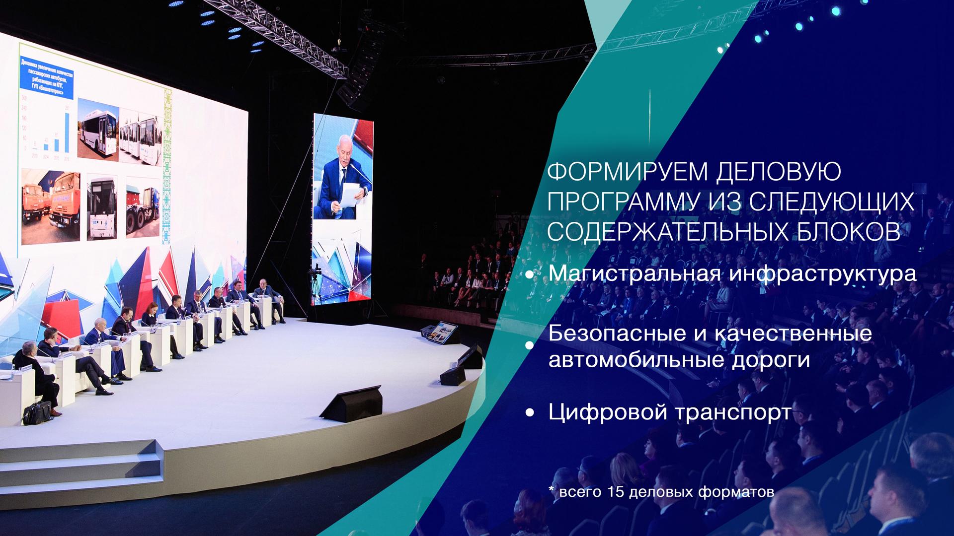 presentation_ru-3
