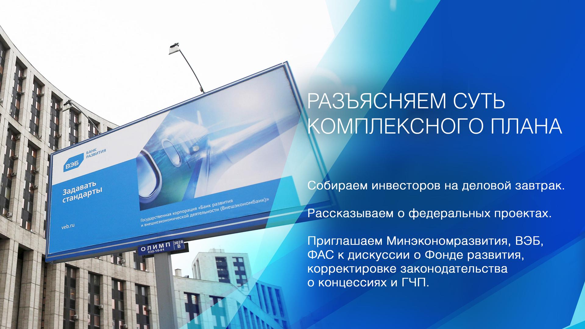 presentation_ru-4