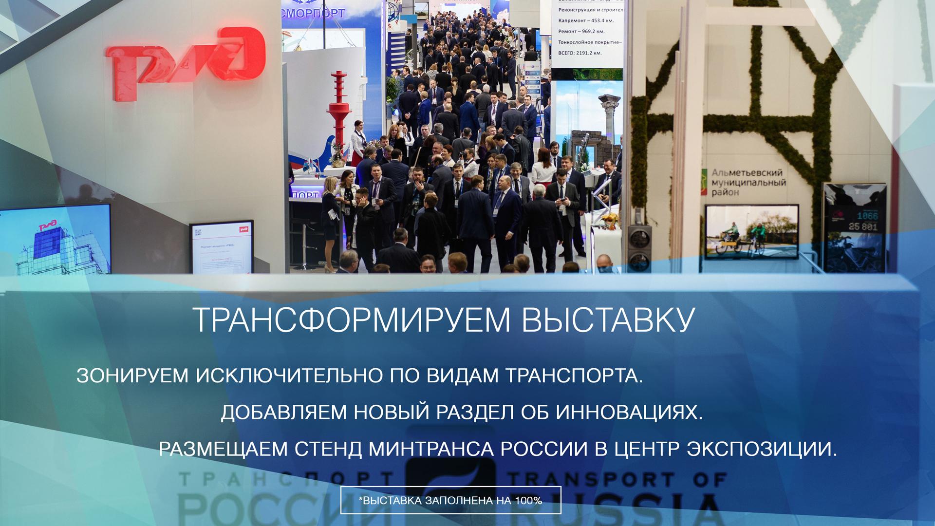 presentation_ru-7