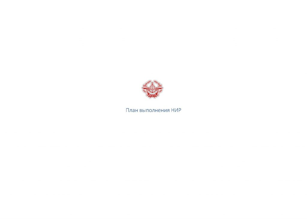 Планы Акдаемии 2019 _Страница_06