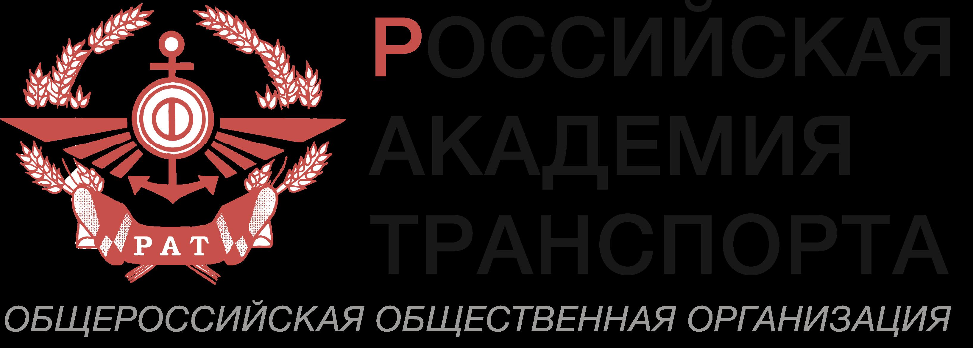РОССИЙСКАЯ АКАДЕМИЯ ТРАНСПОРТА