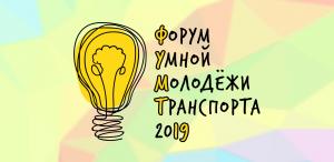 Форум умной молодёжи транспорта 2019