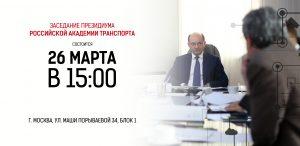 Заседание президиума РАТ