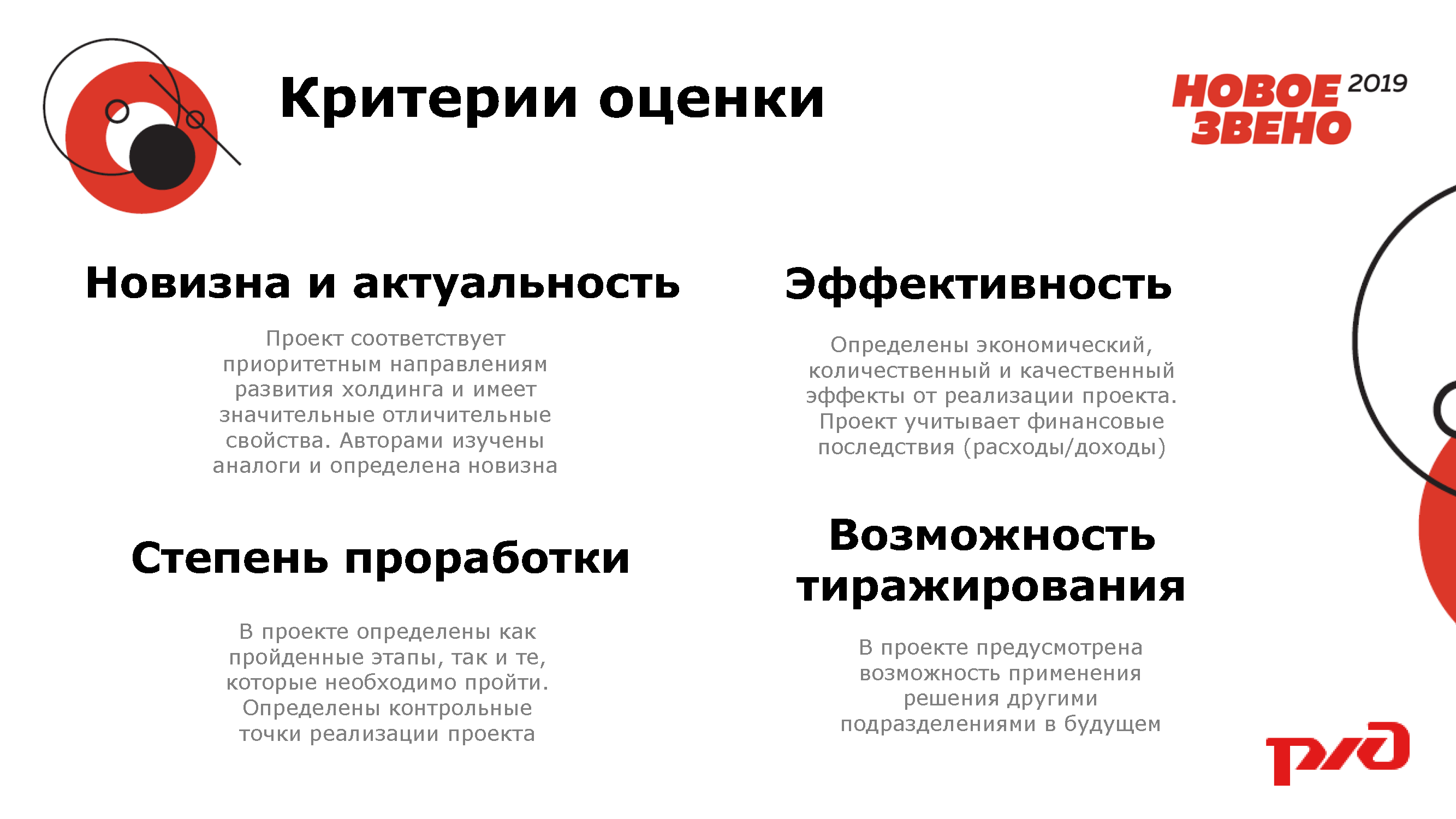 Общая презентация_Новое звено ИТОГ_Страница_7