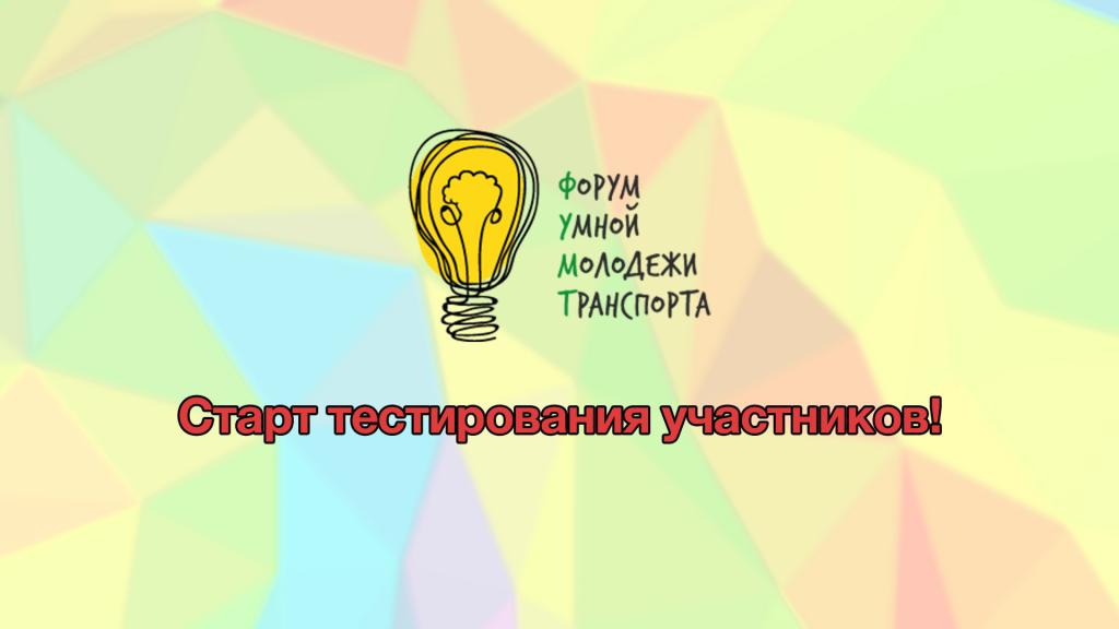 Стартует тестирование участников ФУМТ!
