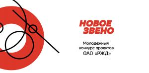 Молодежный конкурс «Новое звено»
