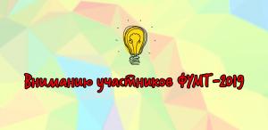 Конкурс научных статей ФУМТ