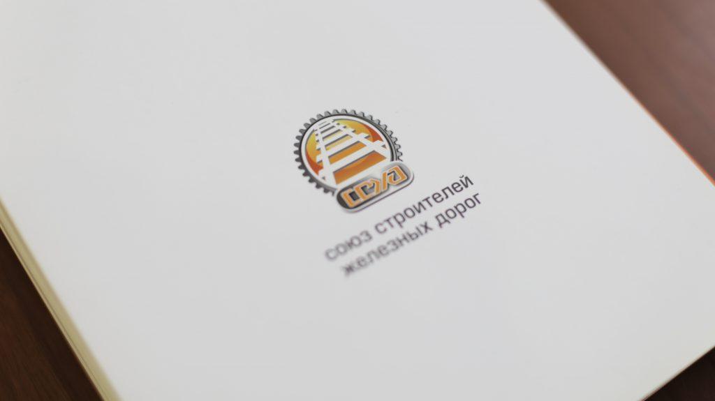 Общее собрание Союза Строителей Железных Дорог