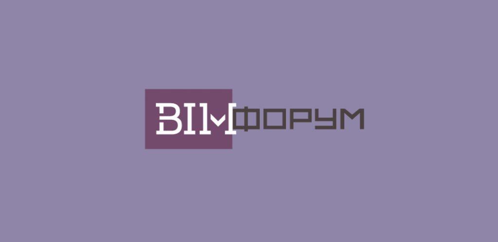 III ежегодный международный BIM форум