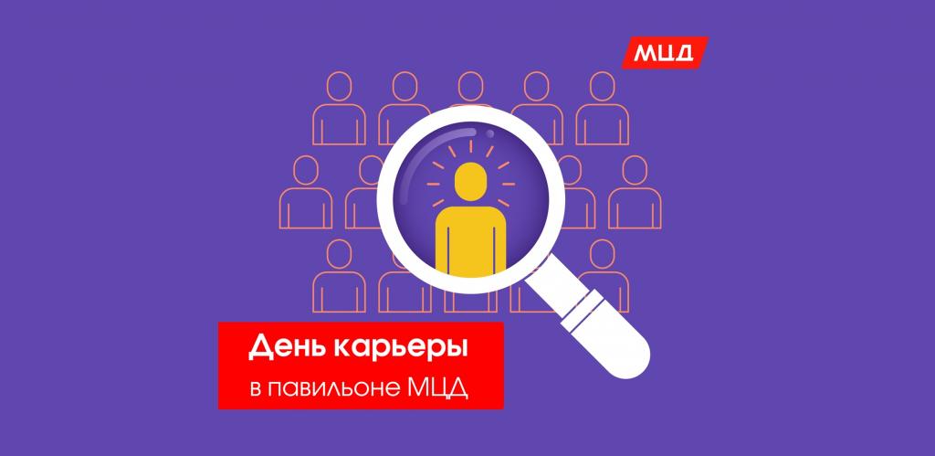 В Демонстрационном павильоне Московских центральных диаметров пройдет День карьеры
