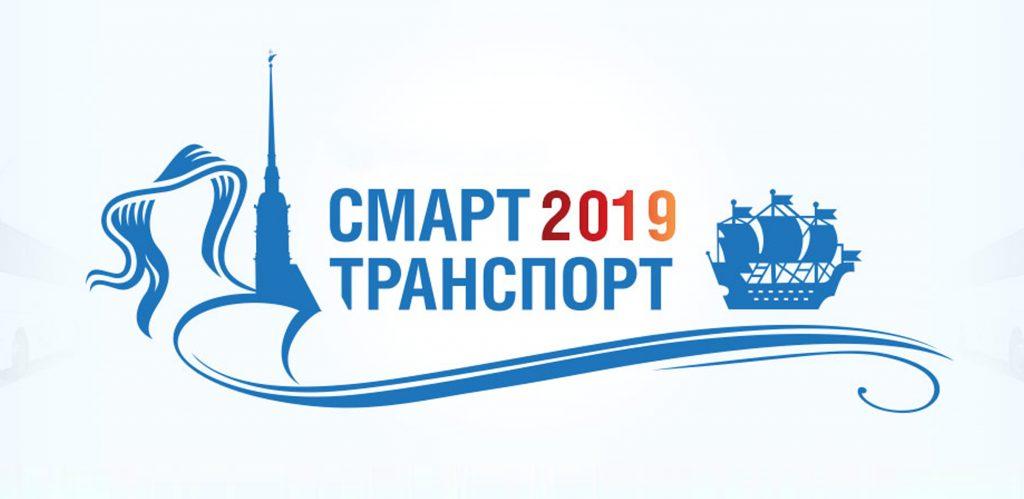 О IV Международном инновационном Форуме пассажирского транспорта «SmartTRANSPORT»