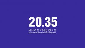 Статья информбюро 20.35 о проекте НОЦ «Цифровой транспорт»