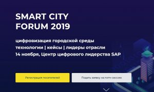 В Москве 14 ноября 2019 года пройдет форум Smart City