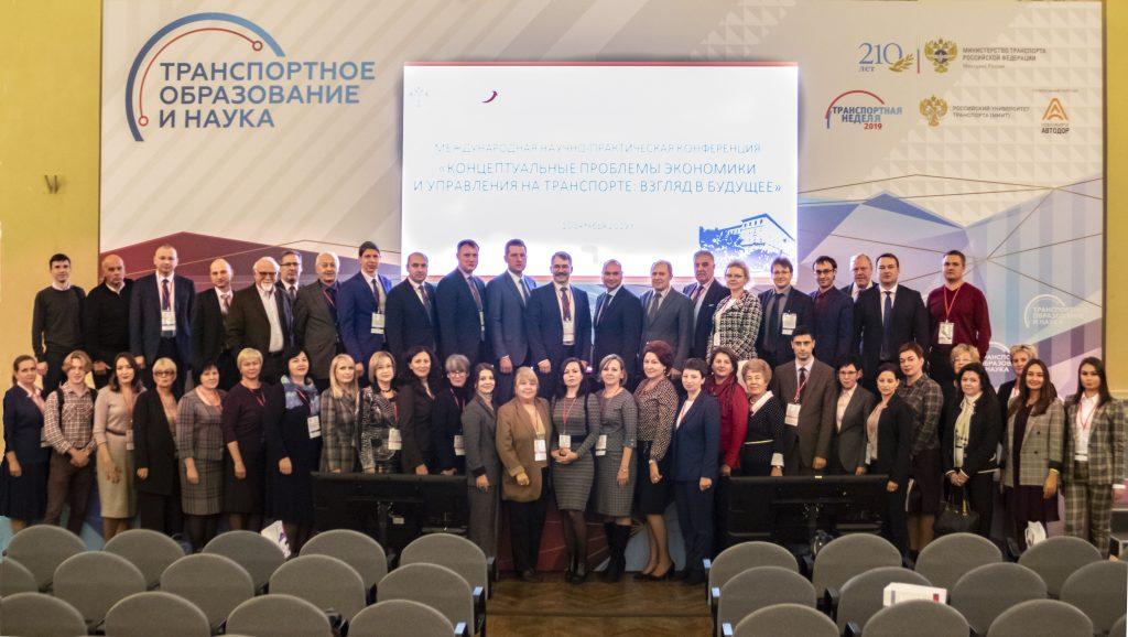 Конференции с участием членов Академии