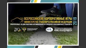 Всероссийские корпоративные игры Министерства транспорта Российской Федерации, приуроченные ко Дню работников автомобильного и городского пассажирского транспорта