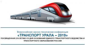 Приглашаем принять участие во Всероссийской научно-технической конференции «Транспорт Урала — 2019»