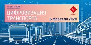 В Москве 6 февраля 2020 года состоится конференция «Цифровизация транспорта»
