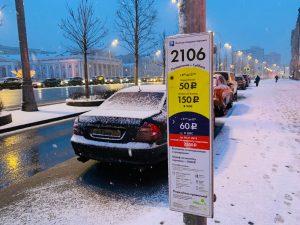 17 февраля в Москве расширят зону платных парковок