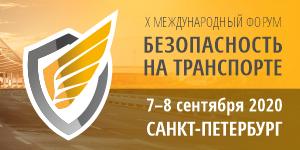 Х Международный форум «Безопасность на транспорте»
