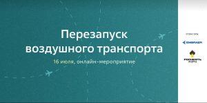 Онлайн-конференция «Перезапуск воздушного транспорта»
