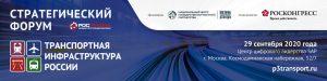 Форум «Транспортная инфраструктура России 2020»