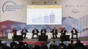 Форум «Транспортное образование и наука – 2020»