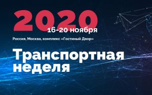 В Москве с 16 по 20 ноября 2020 года пройдет Транспортная неделя-2020