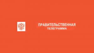 Правительственная телеграмма в адрес президента академии