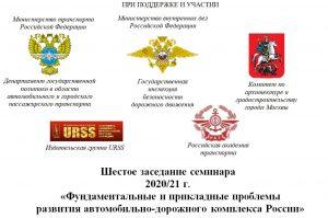Итоги шестого заседания семинара РАН