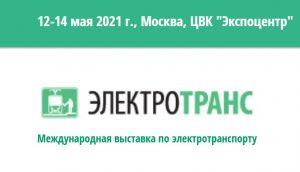 В мае 2021 года в Москве пройдет выставка «ЭлектроТранс»