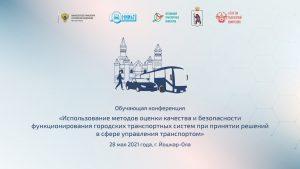 Приглашаем принять участие в обучающей конференции Министерства транспорта Российской Федерации