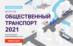 В Москве пройдет форум «Общественный транспорт 2021»