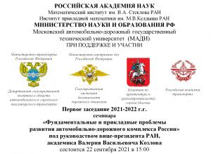 Приглашаем принять участие в заседании семинара РАН 22.09.2021