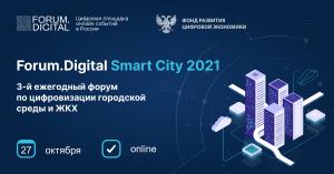 Технологии «умного города» обсудят на Forum.Digital Smart City 27.10.2021